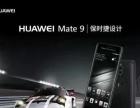 华为mate9 保时捷 256gb