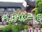 上海出发杭州苏州周庄无锡南京五日游700元,免费接