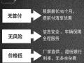 【妙优车】加盟官网/加盟费用/项目详情