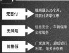 【妙优车】加盟/加盟费用/项目详情