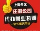 上海青浦区哪里有好公司变更代理中心,青浦区执照变更