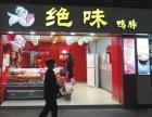 中国鸭脖加盟店,宜宾加盟绝味鸭脖需要多少钱