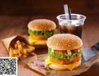 开德州汉堡加盟店多少钱 开炸鸡汉堡品牌加盟店投资费用