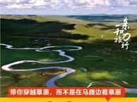 呼伦贝尔草原6天6晚贵族深度游3少民族+6大景观+9次体验