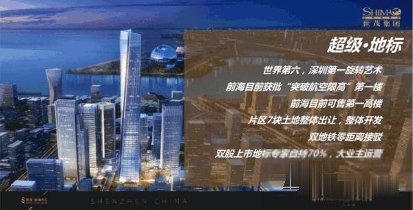 双地 铁零距零接驳世茂前海中 心特价仅7.8万起
