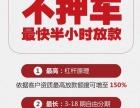 南京汽车抵押贷款不押车