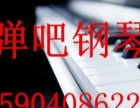 经验,专业钢琴老师教授各级别钢琴课,免费试听
