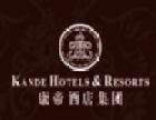 康帝酒店加盟