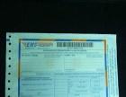 济南印刷快递条码单 印刷电脑表格票据厂家