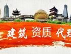北京朝阳专业办理建委资质代办市政总承包优质服务