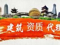 北京专业办理建委资质代办机电安装放心省心