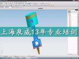浦东张江学UG三维造型建模设计上海泉威专业培训