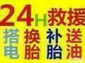 武汉光谷24小时道路救援上门换新胎流动补胎电瓶抢修拖车换拖车