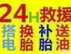 武汉光谷武昌汉口汉阳沌口24小时上门补胎搭电拖车送油抢修脱困