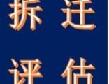 哈尔滨养猪场拆迁评估 哈尔滨鱼塘拆迁评估 矿产资源评估
