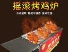 衡水燃气烤鸡炉价格