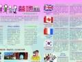 澳洲移民,欧美地区以及韩国新加坡等地区游学