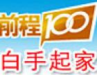 前程100教育加盟