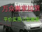 低价中山南头搬家东凤黄圃搬家货运