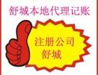 舒城代理记账舒城代账公司舒城会计代理,免费注册公司