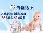 母婴达人 母婴品牌连锁招商