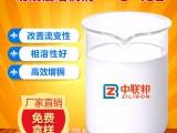 中联邦厂家直销切削油增稠剂高效增稠性能好