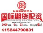 珠海期货配资-国际期货配资正规平台-2000元起-0利息