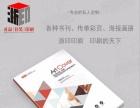 台州宣传单销售清单DM单页对折页海报印刷画册宣传册