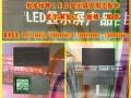 各类LED显示屏、灯箱、发光字、租赁LED显示屏