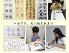 广州暑假书法班
