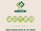 尚橱世家全铝家居建材供应免费招商中