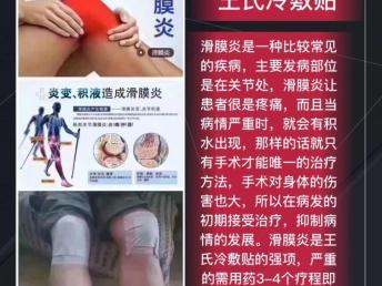 王氏医用冷敷贴代理价多钱多少钱一疗程