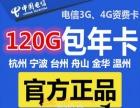 华为设备+电信120G流量一起一套 4G上网卡套餐