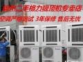 锦州二手中央空调 3年保修 风管机 天花机专卖