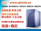 济南网站空间,济南vps主机,济南服务器租用托管