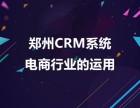 郑州CRM系统在电商行业的运用