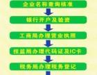 北京代理注册公司变更
