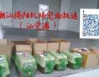 潮汕地区较具专业宠物运输团队
