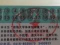 渤海大学体育馆充值卡