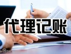 姑苏区附近财务代理记帐 兼职会计 工商年检审计
