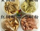 华奎金属粉末黄铜粉油漆涂料专用铜金粉价格