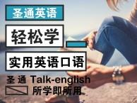 深圳龙岗英语口语培训 成人零基础英语培训中心