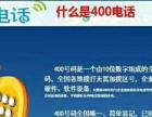 企业400电话办理中心预存800元起 开通快