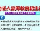 河北师范大学2015年教育类专业成人高考专升本报名