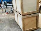 广州从化鳌头专业打出口木箱