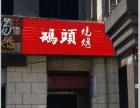 凤凰城凯瑞德宾馆旁码头烧烤商业街卖场 75平米