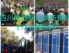 移动厕所租赁 活动 展会 马拉松专用移动卫生间