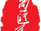 济南尚汇养生美容会馆加盟道家古方产品养生技术支持