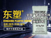 编织袋东星集装袋专业供应 永州编织袋、供应商