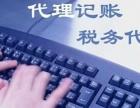 朝阳地区代理记账提示您委托代理记帐所需资料有哪些?